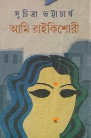 Ami Raikishori PDF book by Suchitra Bhattacharya