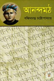 Anandamath PDF book by Bankim Chandra Chattopadhyay