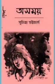 Asomoy PDF Book by Suchitra Bhattacharya