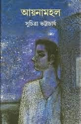 Ayna Mahal PDF Book By Suchitra Bhattacharya