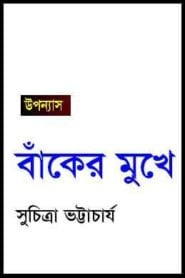 Baker Mukhe PDF book by Suchitra Bhattacharya