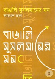 Bangali Musolmaner Mon PDF book by Ahmed Sofa