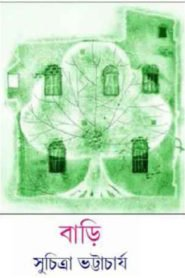 Bari PDF book by Suchitra Bhattacharya