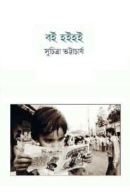 Boi Hoi Hoi PDF Book By Suchitra Bhattacharya