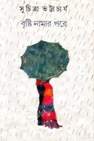 Bristi Namar Pore PDF book by Suchitra Bhattacharya