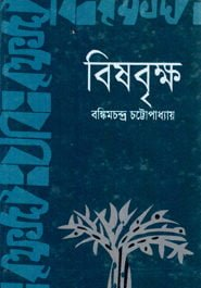 Chandrashekhar PDF book by Bankim Chandra Chattopadhyay