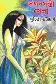Daag Boshonti Khela PDF Book By Suchitra Bhattacharya