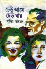 Dheu Ase Dheu Jay PDF Book by Suchitra Bhattacharya Bangla