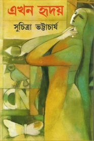 Ekhon Hridoy PDF Book By Suchitra Bhattacharya