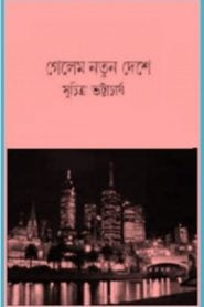 Gelem Natun Deshe PDF book by Suchitra Bhattacharya