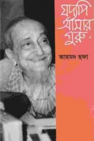 Joddopi Amar Guru PDF book by Ahmed Sofa