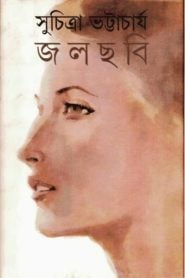 Jolchobi PDF book by Suchitra Bhattacharya