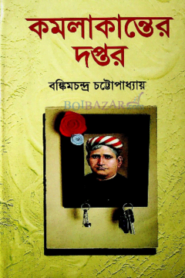 Kamalakanter Daptar PDF book by Bankim Chandra Chattopadhyay