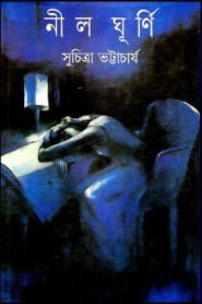 Neel Ghurni PDF book by Suchitra Bhattacharya