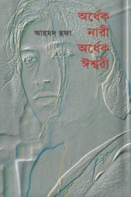 Ordhek Nari Ordhek Issori PDF book by Ahmed Sofa