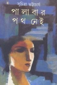 Palabar Poth Nei PDF book By Suchitra Bhattacharya