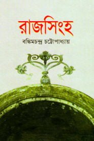 Rajsingha PDF book by Bankim Chandra Chattopadhyay