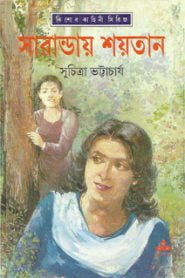 Saranday Saytan PDF book by Suchitra Bhattacharya
