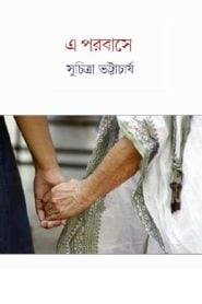 Ea Porobase PDF book by Suchitra Bhattacharya
