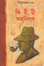 Suspense Stories In Bengali Pdf