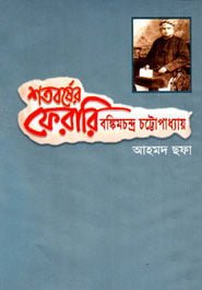 Soto Borsher Ferrari Bankim Chandra Chattopadhyay PDF book by Ahmed Sofa