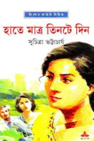 Hate Matro Tinti Din PDF book by Suchitra Bhattacharya