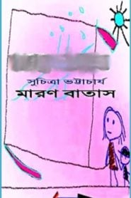 Maron Batash PDF book by Suchitra Bhattacharya