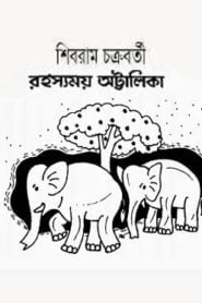 Rohossyamoy Attalika By Shibram Chakraborty