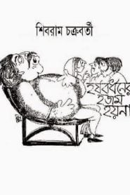 Harshabardhaner Hajam Hoyna By Shibram Chakraborty