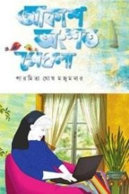 Akash Ongshoto Meghla By Paromita Ghosh Majumdar