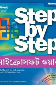 Microsoft Word 2007 Bangla Tutorial Pdf – MS Word 2007 Pdf ebook