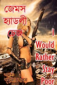 I Would Rather Stay Poor By Prithviraj Sen