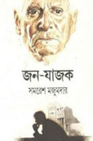 Jan Jajak By Samaresh Majumdar