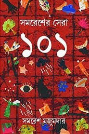 Samaresher Sera 101 By Samaresh Majumdar