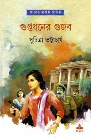 Guptodhoner Gujob By Suchitra Bhattacharya