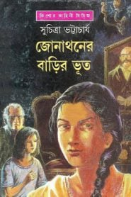 Jonathoner Barir Bhoot By Suchitra Bhattacharya