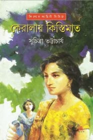 Keralay Kistimat By Suchitra Bhattacharya