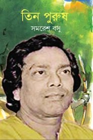 Tin Purush By Samaresh Basu
