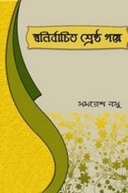 Swanirbachita Shreshtha By Samaresh Basu