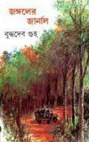 Jongoler Journal By Buddhadeb Guha