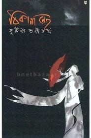 Thikana Nei By Suchitra Bhattacharya