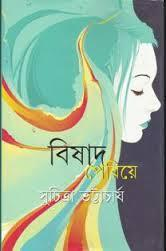 Bishad Periye By Suchitra Bhattacharya