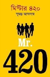 Mr. 420 By Sumanto Aslam