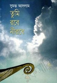 Tumi Robe Nirobe By Sumanto Aslam