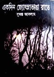 Ekdin Josnavanga Rate By Sumanto Aslam