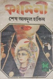 Kaminee By Agatha Christie