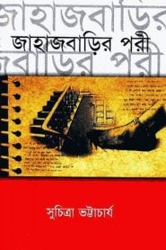 JahajBarir Pori By Suchitra Bhattacharya