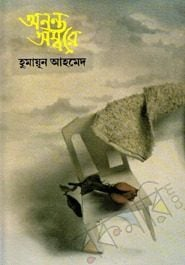 Anonto Ambore By Humayun Ahmed