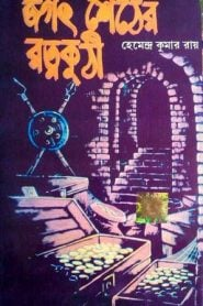 Jagat Shether Ratnakuthi By Hemendra Kumar Roy