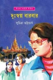 Duswopno Barbar By Suchitra Bhattacharya